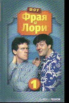 Шоу Фрая и Лори