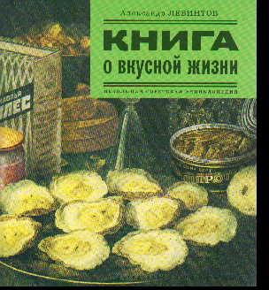 Книга о вкусной жизни: Небольшая советская энциклопедия