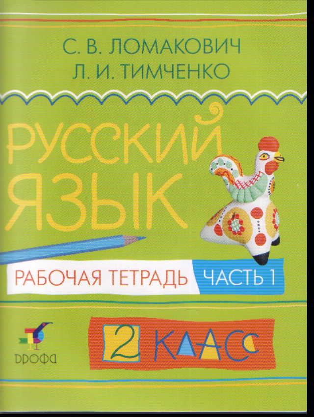 Русский язык. 2 кл.: Рабочая тетрадь: В 2-х ч.: Ч.1