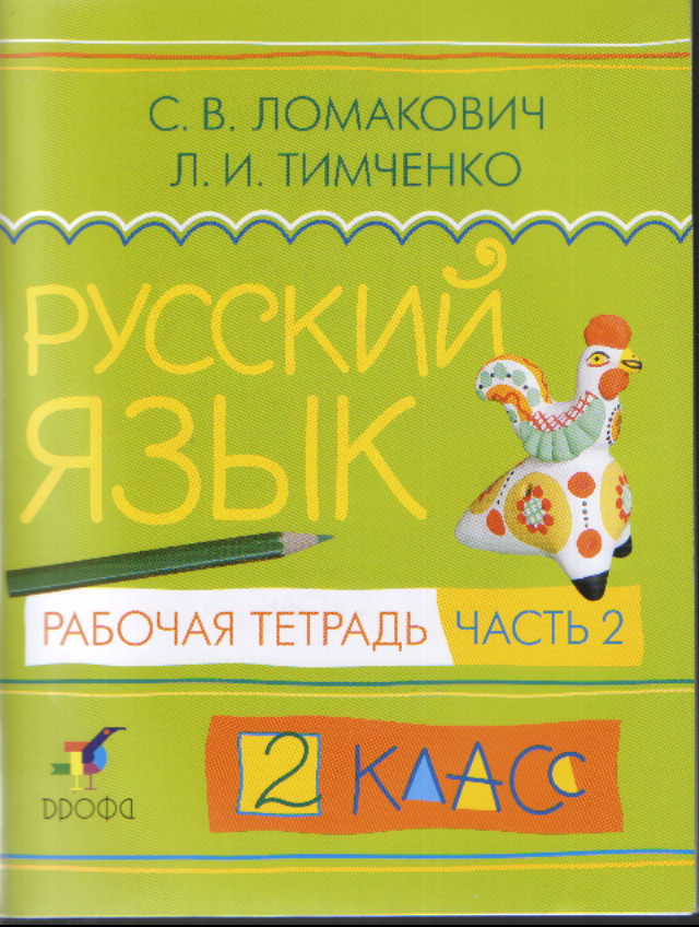 Русский язык. 2 кл.: Рабочая тетрадь: В 2-х ч.: Ч.2