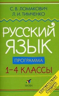 Русский язык. 1-4 кл.: Программа для общеобразовательных учреждений