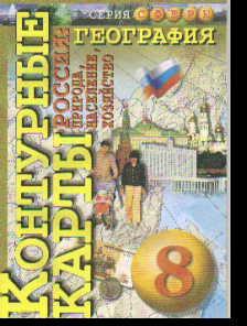 Контурные карты. 8 кл.: Россия: Природа, населения, хозяйство. География