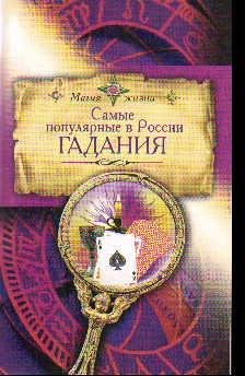 Самые популярные в России гадания