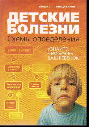Детские болезни: схемы определения