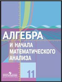 алгебра 11 класс учебник