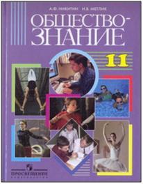 Обществознание. 11 кл.: Учебник. Базовый уровень