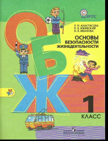 ОБЖ. 1 кл.: Учебник (ФГОС)