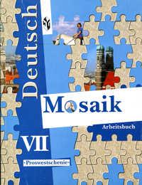 Мозаика. 7 кл.: Рабочая тетрадь к уч. немец. яз. с углубл. изучением
