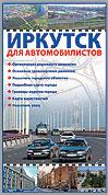Карта: Иркутск для автомобилистов