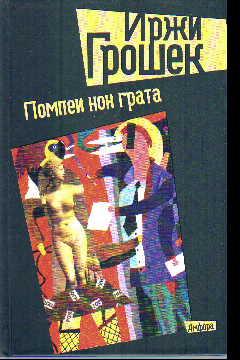 Помпеи нон грата: Роман
