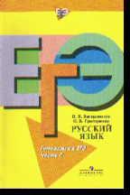 Русский язык. Готовимся к ЕГЭ. Ч. С: Пособие для учащихся