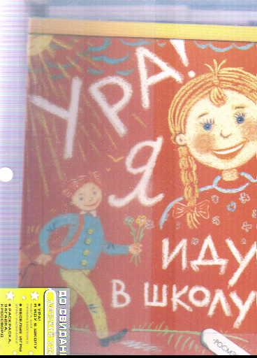 До свидания, детский сад!: Подарочный набор будущему первокласснику