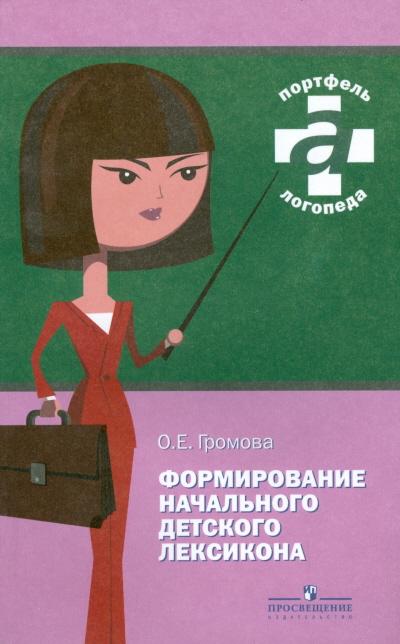 Формирование начального детского лексикона: Практикум: Пособие для логопед
