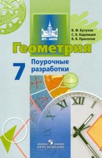 Геометрия. 7 кл.: Поурочные разработки: Пособие для учителей