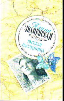 Русская наследница: Роман