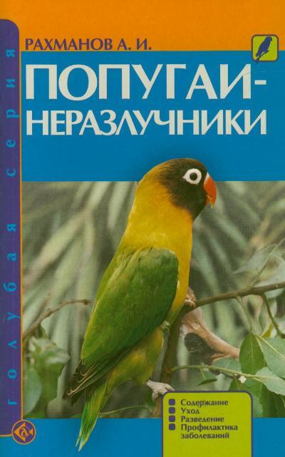 Попугаи-неразлучики: Содержание. Уход. Разведение. Профилактика заболеваний