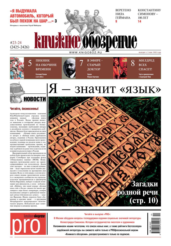 Газета. Книжное обозрение № 23-24 (2425-2426)