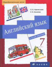 Английский язык. 7 кл. 3-й год обучения: Учебник