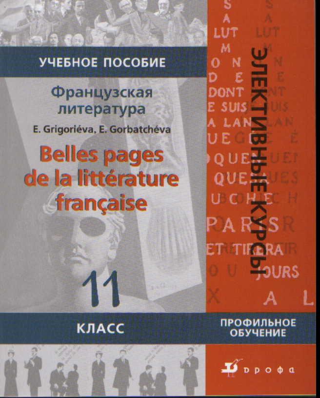 Французский язык. 11 кл.: Учеб.пособие. Belles pages de la litterature fran