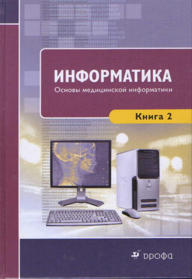 Информатика. Книга 2: Основы медицинской информатики: Учебник