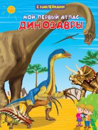 Мой первый атлас. Динозавры: с наклейками