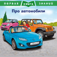 Про автомобили