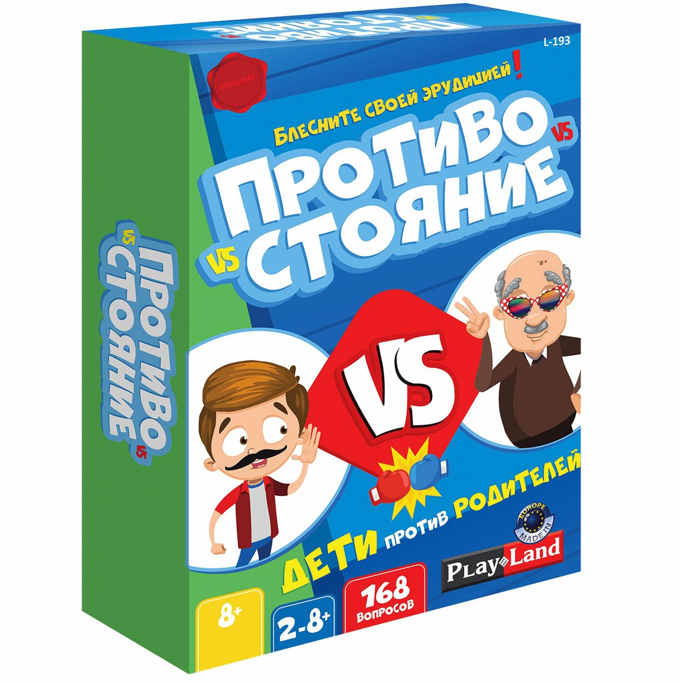 Игра Настольная Противостояние. Дети против Родителей