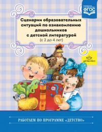 Сценарии образовательных ситуаций по ознакомлению дошк-ов с детск/лит. ФГОС