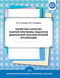 Экспертиза качества рабочей программы педагогов дошк. образов/орг-ии. ФГОС