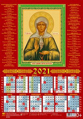 Календарь листовой 2020 80006 Свт. Николай Чудотворец, Свт.Спиридон Тримифу