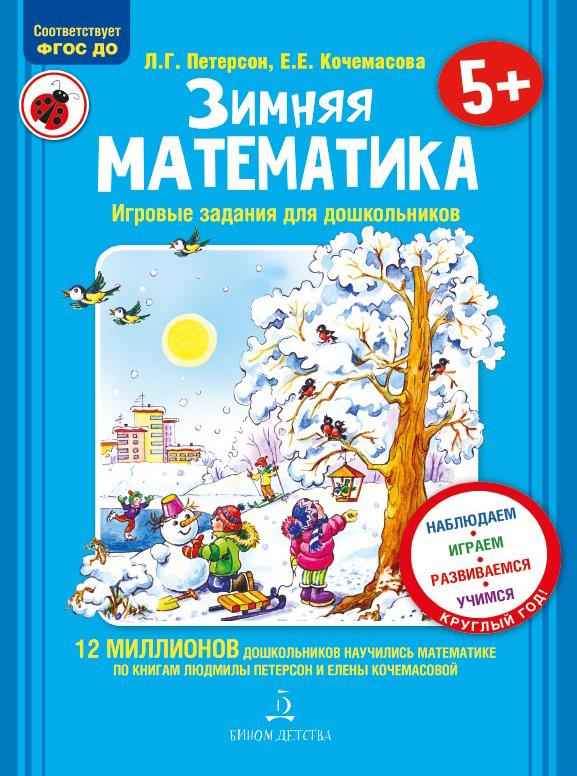 Зимняя математика: Игровые задания для дошкольников