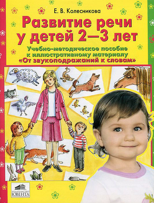 От звукоподражаний к словам: Учебно-методич. пособие к иллюстр. матер. 2-3