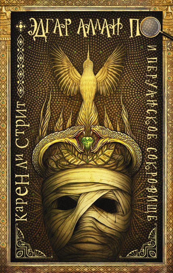 Эдгар Аллан По и Перуанское Сокровище: Фантастический роман