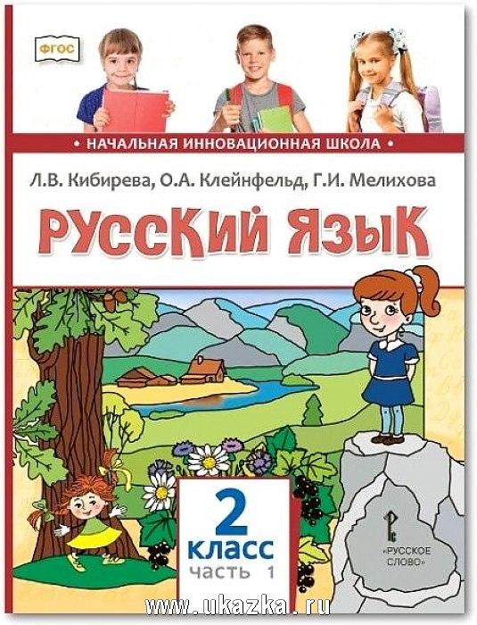 Русский язык. 2 кл.: Учебник: В 2 ч. Ч.1