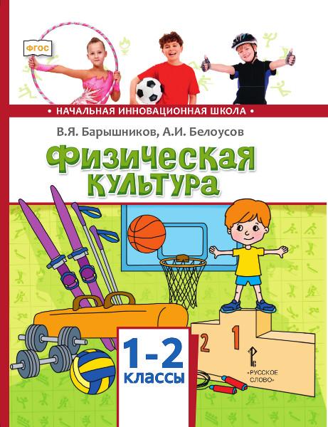 Физическая культура. 1-2 кл.: Учебник (ФГОС)