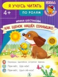 Как щенок нашел солнышко: По ролям: 4+