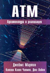 Архитектура и реализация АТМ