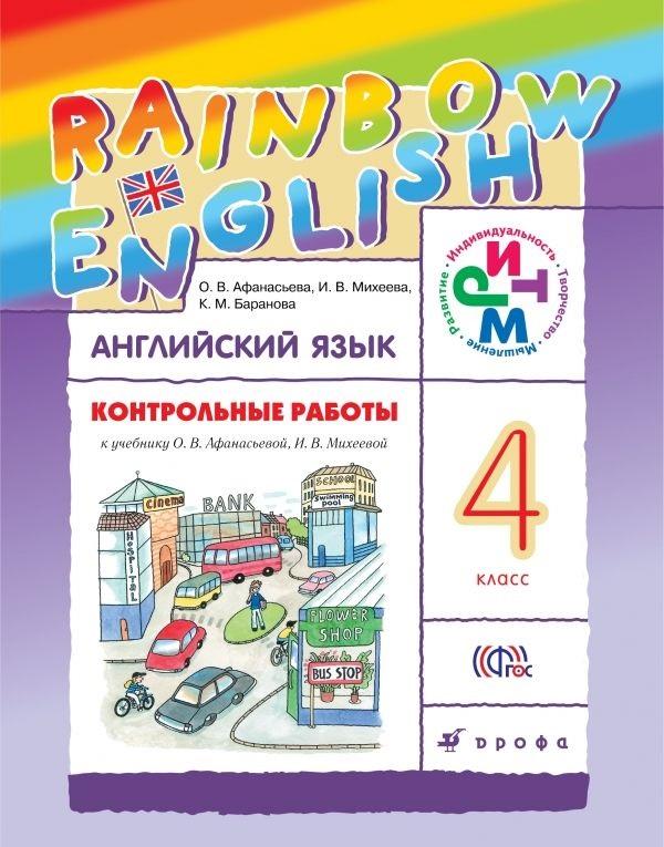 Английский язык. 4 кл.: Контрольные работы ФГОС