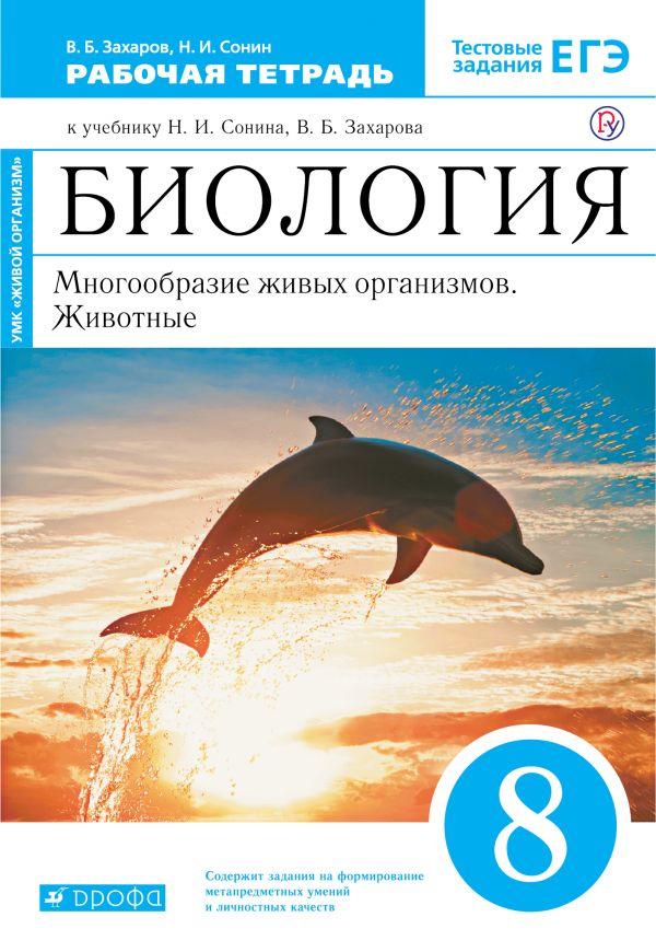 Биология. 8 кл.: Многообразие живых организмов: Рабочая тетрадь