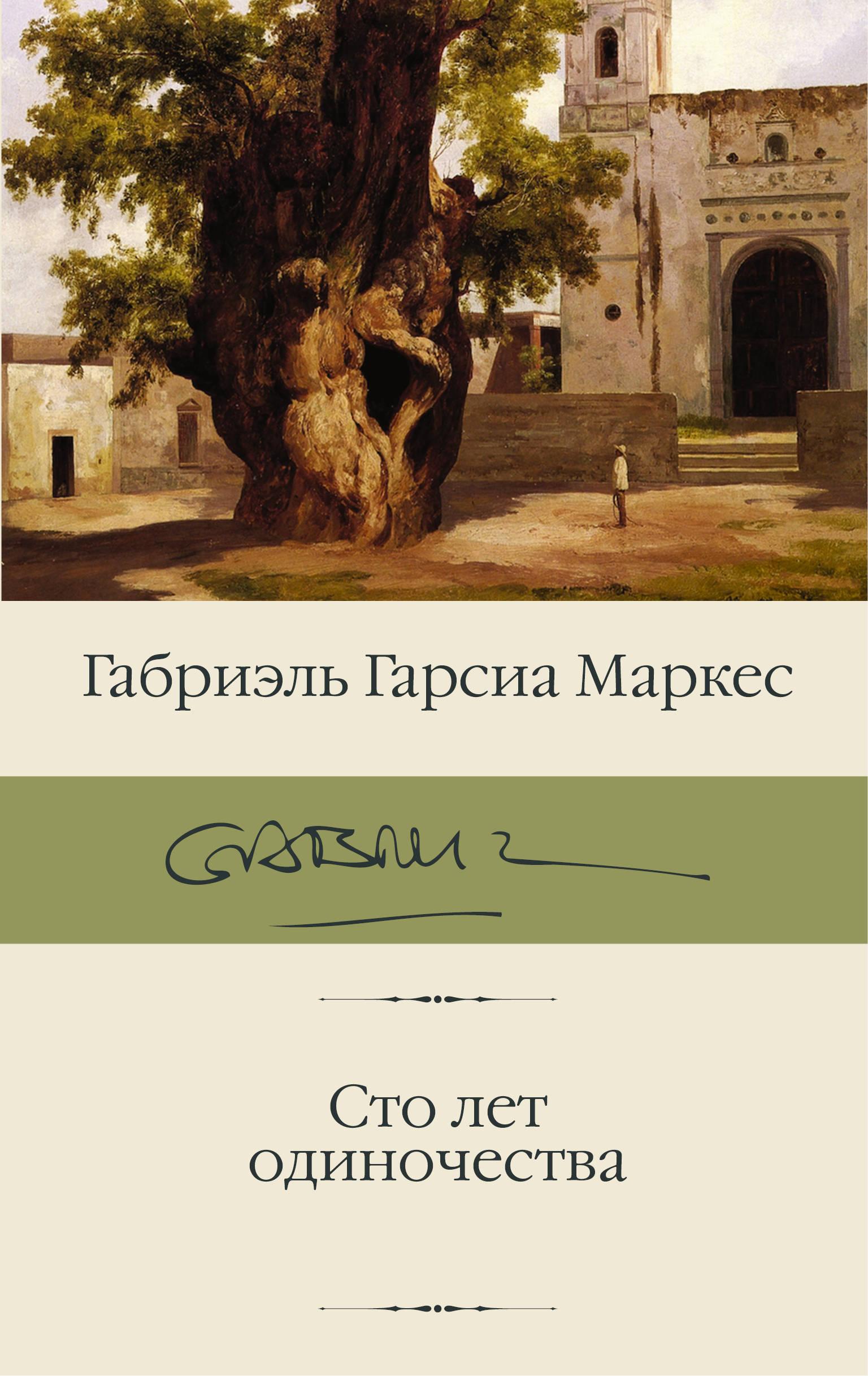 Сто лет одиночества: Роман