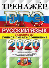 ЕГЭ 2020. Русский язык: Тренажер: задание 27: Учимся писать сочинение