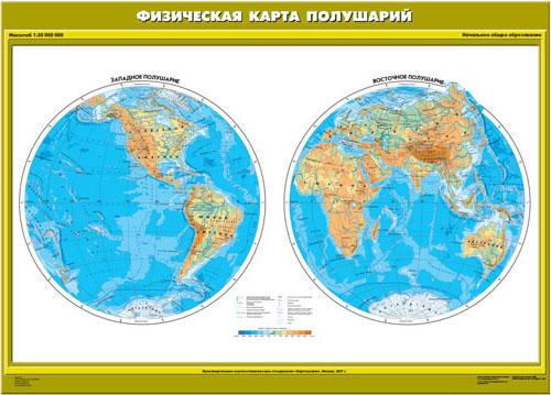 Карта: Физическая карта полушарий: 1 : 30 000 000
