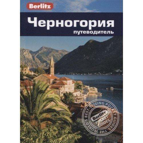Черногория: Путеводитель