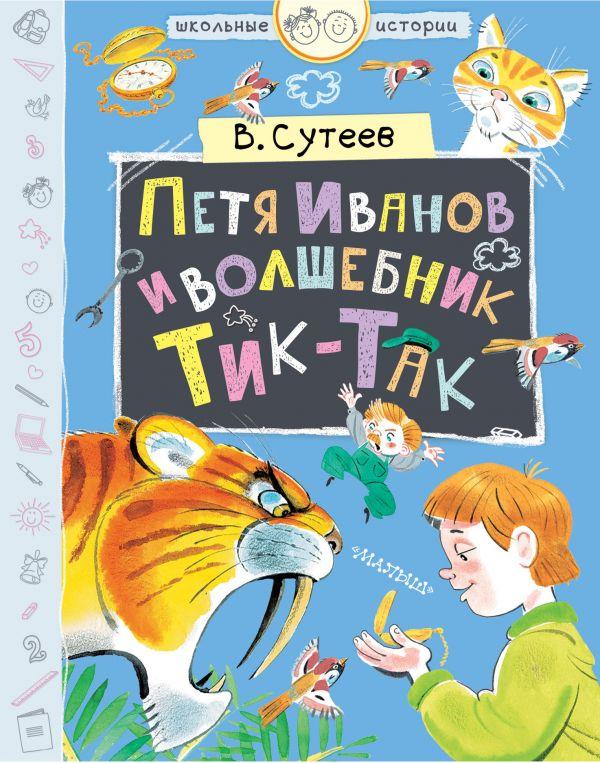 Петя Иванов и волшебник Тик-Так: Сказки, сказочные повести