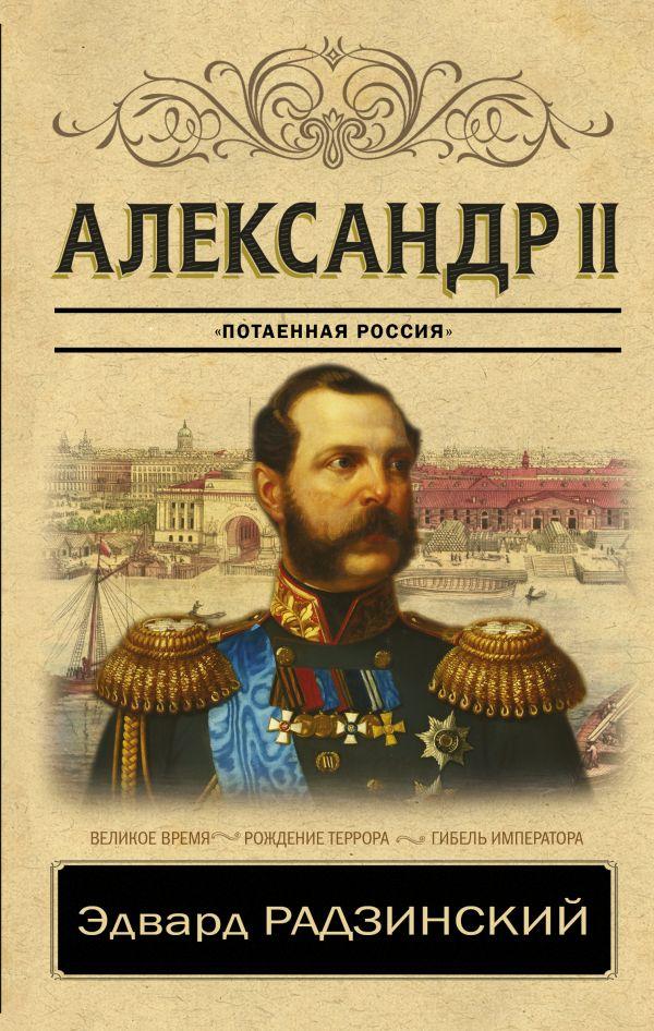 "Александр II: ""Потаенная россия"""