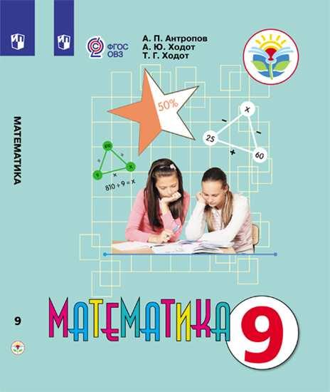 Математика. 9 кл.: Учебник для организ. реализ. адаптиров. программ