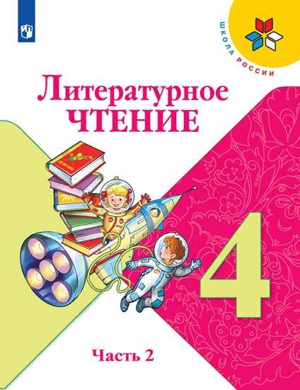 Литературное чтение. 4 кл.: В 2 ч. Ч.2: Учебник ФП