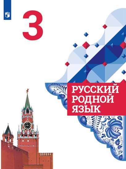 Русский родной язык. 3 кл.: Учебное пособие ФП