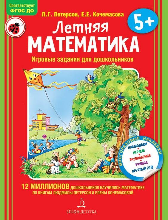 Летняя математика: Игровые задания для дошкольников