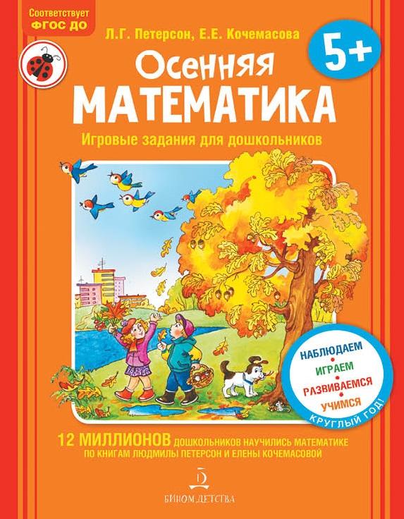 Осенняя математика: Игровые задания для дошкольников